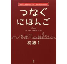 ASK - TSUNAGU NIHONGO SHOKYU 1