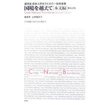 SHINYOSHA - KOKKYO O KOETE TEXTBOOK W/CD