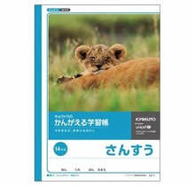 Kyokuto Associates co., ltd. L2-1 KYOKUTO MATH NOTEBOOK 14 SQUARE