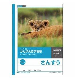 Kyokuto Associates co., ltd. KYOKUTO MATH NOTEBOOK 14 SQUARE