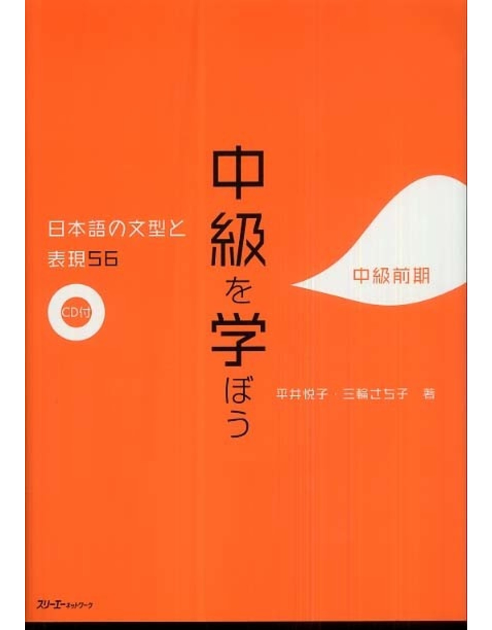 3A Corporation CHUKYU WO MANABOU - CHUKYU ZENKI