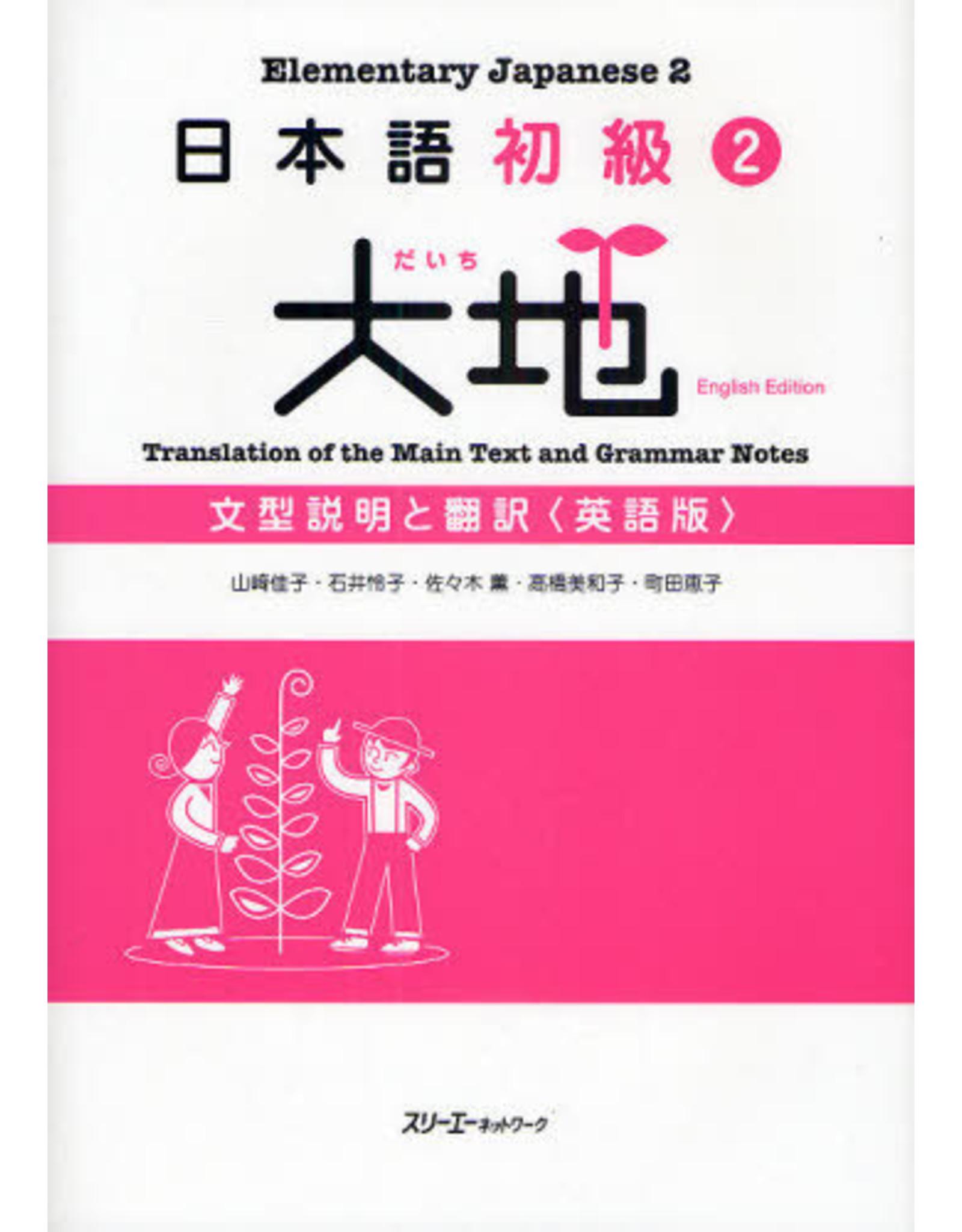 3A Corporation DAICHI (2) GRAMMAR EXPLANATION & TRANSLATION (ENGLISH)