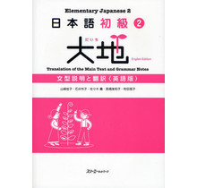 3A Corporation - DAICHI (2) GRAMMAR EXPLANATION & TRANSLATION (ENGLISH)