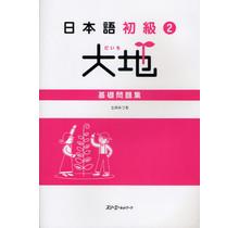 3A Corporation - DAICHI (2) WORKBOOK