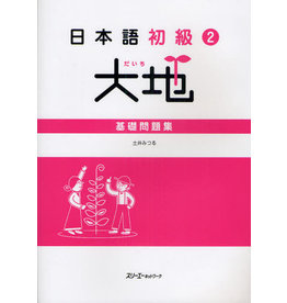 3A Corporation DAICHI (2) WORKBOOK
