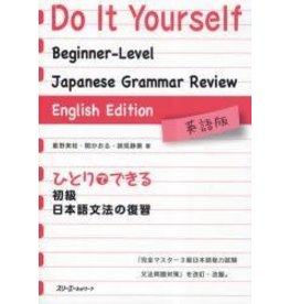 3A Corporation DO IT YOURSELF : BEGINNER-LEVEL JAPANESE GRAMMAR REVIEW [ENGLISH EDITION]