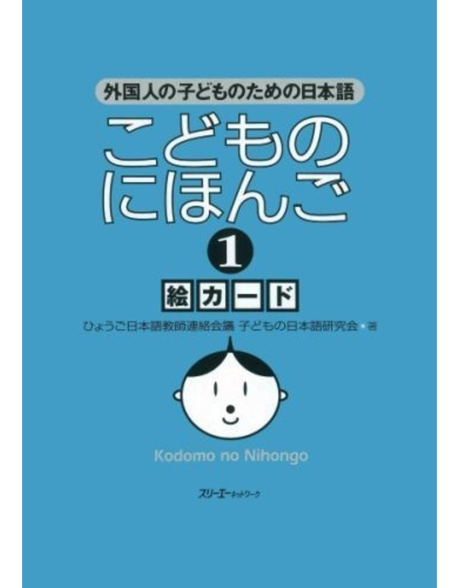 3A Corporation KODOMO NO NIHONGO (1) PICTURE CARDS