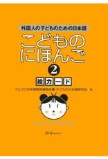 3A Corporation KODOMO NO NIHONGO (2) PICTURE CARDS