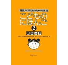 3A Corporation - KODOMO NO NIHONGO (2) PICTURE CARDS