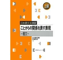 3A Corporation - NIHONGO BUNPO ENSHU -FUKUBUN