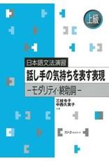 3A Corporation NIHONGO BUNPO ENSHU -MODALITY, SHUJOSHI