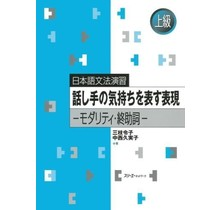 3A Corporation - NIHONGO BUNPO ENSHU -MODALITY, SHUJOSHI
