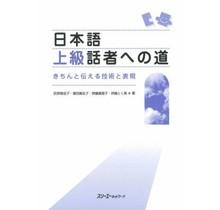 3A Corporation - NIHONGO JYOKYU WASHA ENO MICHI
