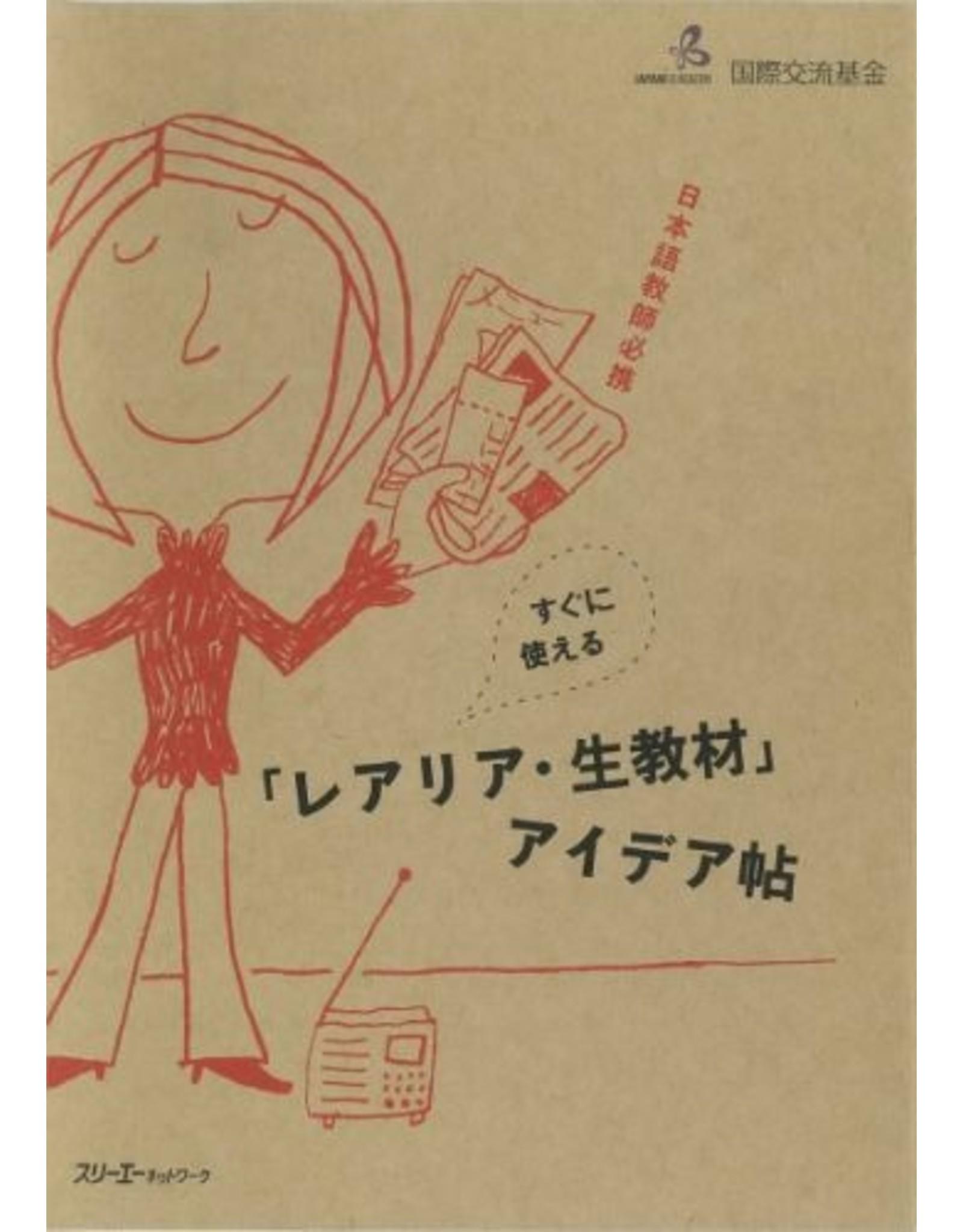 3A Corporation RARELIA NAMA-KYOZAI IDEA-CHO