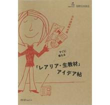 3A Corporation - RARELIA NAMA-KYOZAI IDEA-CHO