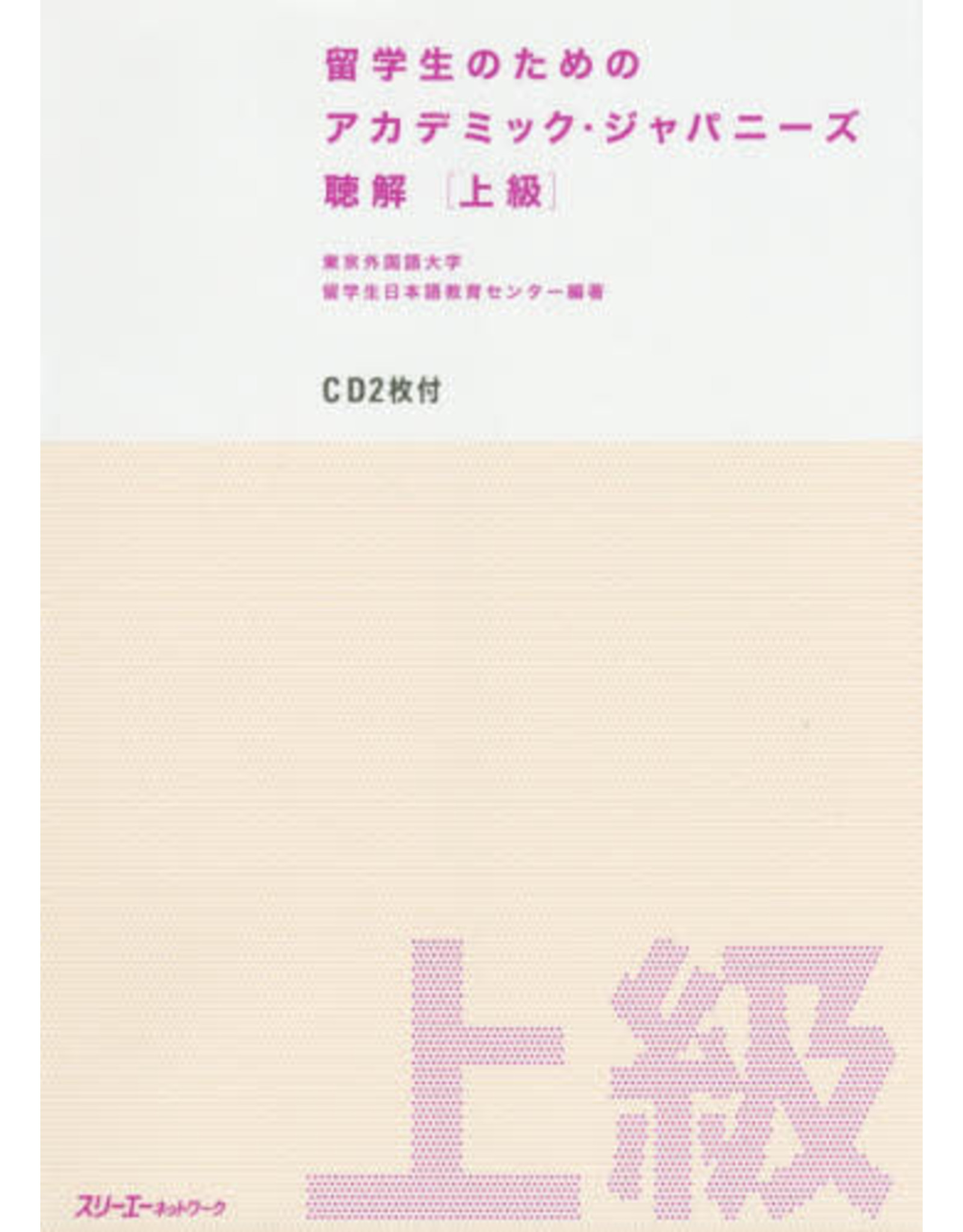 3A Corporation RYUGAKUSEI NO TAMENO ACADEMIC JAPANESE CHOKAI JOKYU