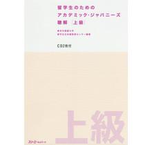 3A Corporation - RYUGAKUSEI NO TAMENO ACADEMIC JAPANESE CHOKAI JOKYU