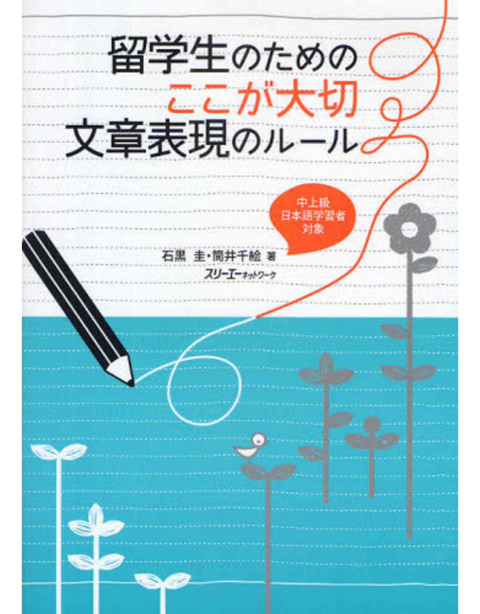 3A Corporation RYUGAKUSEI/ BUNSHOU HYOUGEN NO RULE