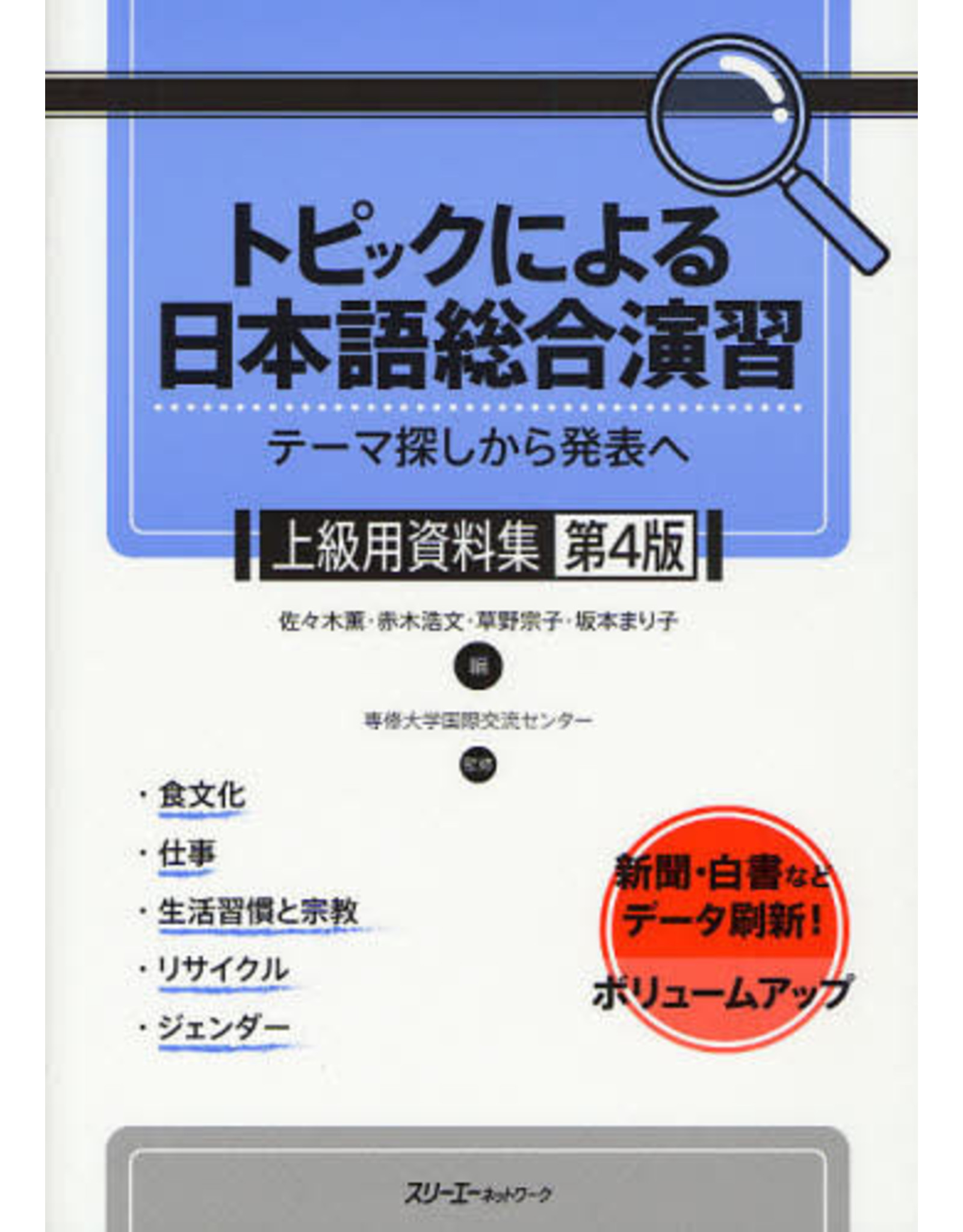 3A Corporation TOPIC NI YORU ENSHU-JOKYU (4TH ED) - COMPREHENSIVE JAPANESE PRACTICE THROUGH SPECIFIC TOPICS- (4TH ED)