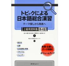 3A Corporation - TOPIC NI YORU ENSHU-JOKYU (4TH ED) - COMPREHENSIVE JAPANESE PRACTICE THROUGH SPECIFIC TOPICS- (4TH ED)