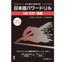 NIHONGO POWER DRILL JLPT N2 MOJI/GOI