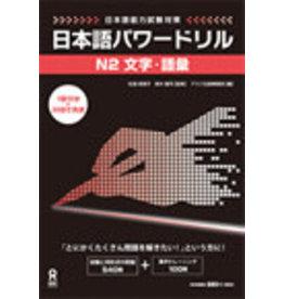 ASK NIHONGO POWER DRILL JLPT N2 MOJI/GOI