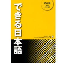 ALC - DEKIRU NIHONGO SHOCHUKYU W/CDS