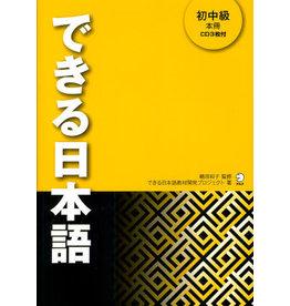 ALC DEKIRU NIHONGO SHOCHUKYU W/CDS