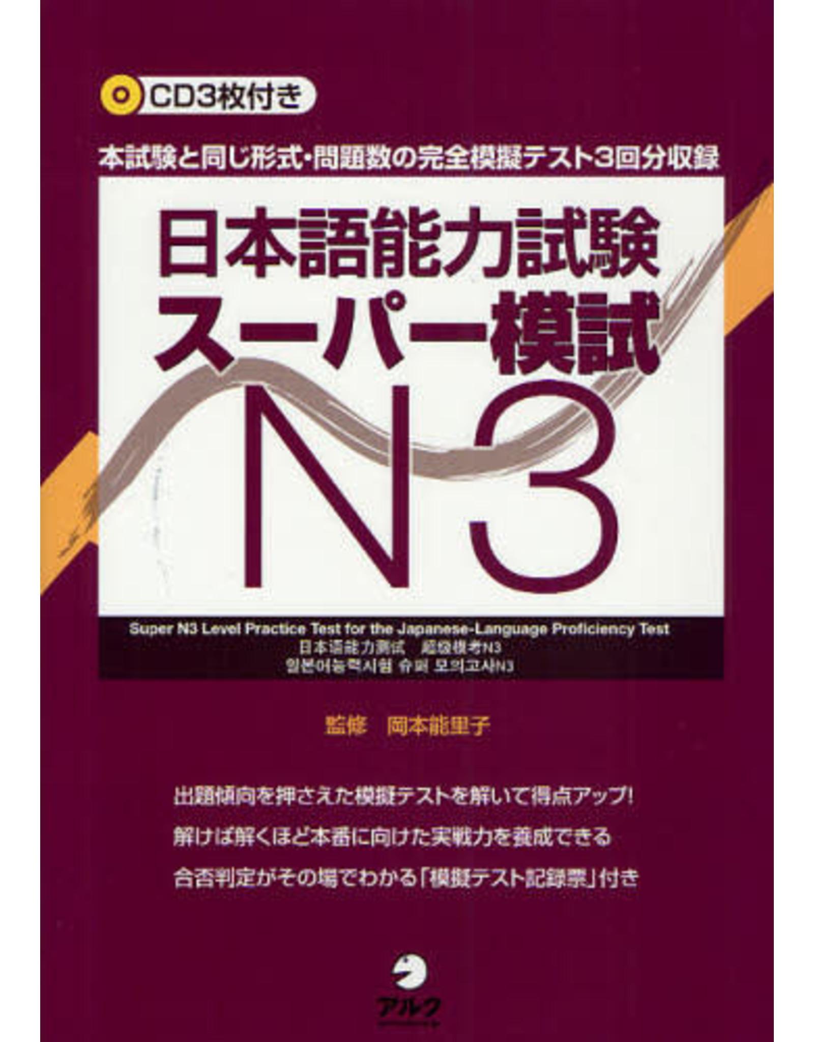 ALC JLPT SUPER MOSHI N3 W/ CDS
