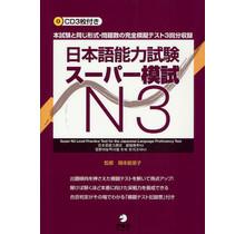 ALC - JLPT SUPER MOSHI N3 W/ CDS