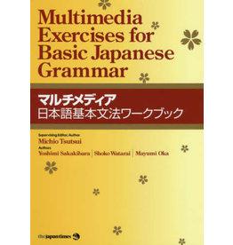 JAPAN TIMES MULTIMEDIA EXERCISES FOR BASIC JAPANESE GRAMMAR