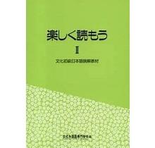BONJINSHA - TANOSHIKU YOMO VOL.2