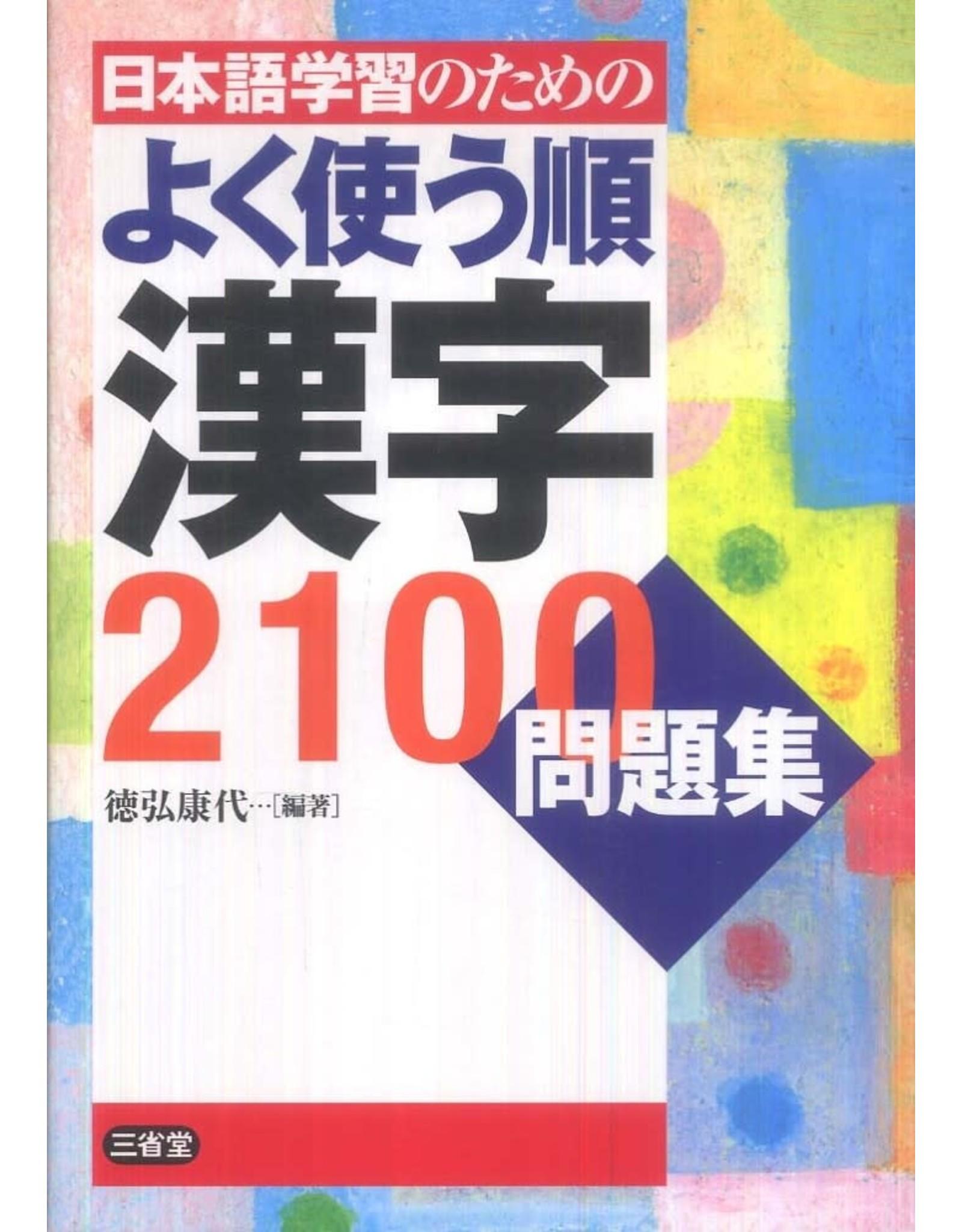 YOKU TSUKAU KANJI 2100 MONDAISHU