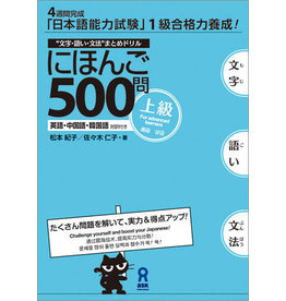 ASK [OLD EDITION] NIHONGO 500-MON FOR ADVANCED LEARNERS (N1)