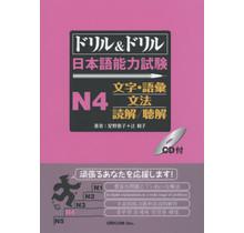 DRILL AND DRILL NIHONGO NORYOKU SHIKEN N4 MOJI GOI BUNPO DOKKAI CHOKAI