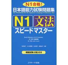 J RESEARCH - QUICK MASTERY OF N1 GRAMMER