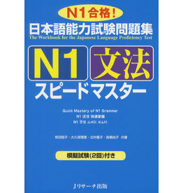 J RESEARCH QUICK MASTERY OF N1 GRAMMER