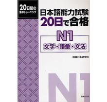 NIHONGO NORYOKUSHIKEN 20NICHI DE GOKAKU N1 MOJI/GOI/BUNPO