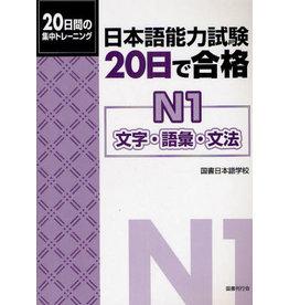 KOKUSHO KANKOKAI NIHONGO NORYOKUSHIKEN 20NICHI DE GOKAKU N1 MOJI/GOI/BUNPO