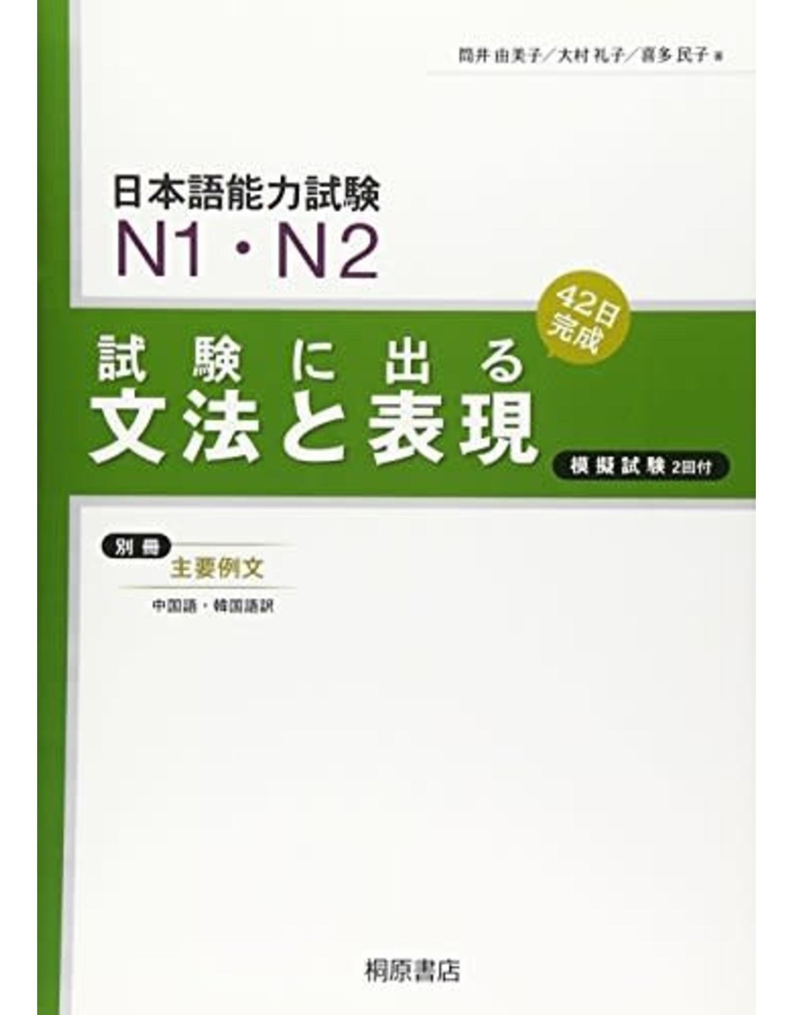 NIHONGO NORYOKU SHIKEN N1/N2 SHIKEN NI DERU BUNPO TO HYOGEN
