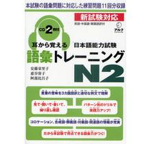 ALC - MIMI KARA OBOERU JLPT GOI TRAINING N2 W/ CD