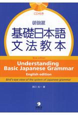 ALC UNDERSTANDING BASIC JAPANESE GRAMMAR W/ CD ENGLISH EDITION [NEW EDITION]