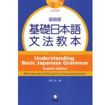 ALC - UNDERSTANDING BASIC JAPANESE GRAMMAR W/ CD ENGLISH EDITION [NEW EDITION]