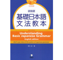UNDERSTANDING BASIC JAPANESE GRAMMAR W/ CD ENGLISH EDITION [NEW EDITION]