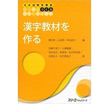 3A Corporation  KANJIKYOZAI WO TSUKURU