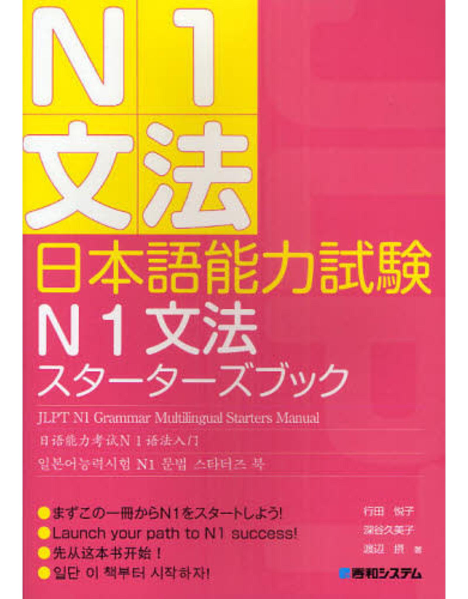 JLPT N1 GRAMMAR MULTILINGUAL STARTERS MANUAL