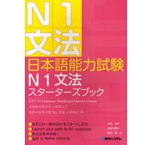 SHUWA SYSTEM - JLPT N1 GRAMMAR MULTILINGUAL STARTERS MANUAL