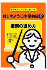 3A Corporation HAJIMEYO NIHONGO SHOKYU