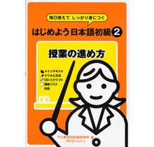 3A Corporation - HAJIMEYO NIHONGO SHOKYU