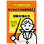 3A Corporation 3A Corporation - HAJIMEYO NIHONGO SHOKYU